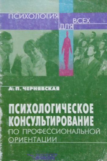 А. Чернявская. Психологическое консультирование по профессиональной ориентации