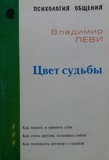 Владимир Леви. Цвет судьбы