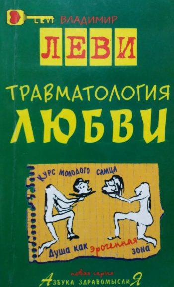 Владимир Леви. Травматология любви