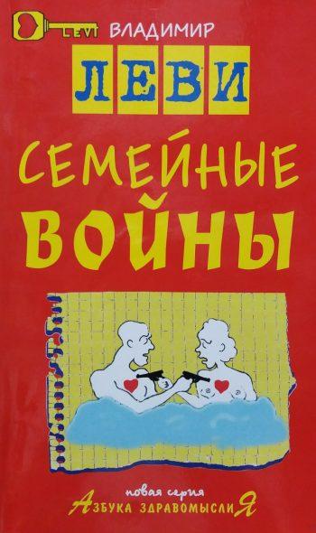 Владимир Леви. Семейные войны