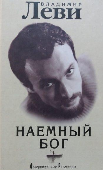 Владимир Леви. Наемный Бог