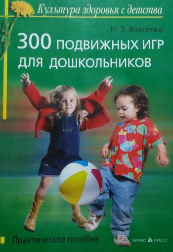 Н. Власенко. 300 подвижных игр для дошкольников. Практическое пособие