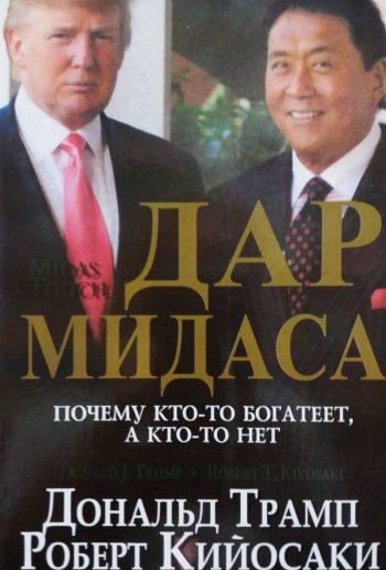 Дональд Трамп/ Р. Кийосаки. Дар Мидаса. Почему кто-то богатеет, а кто-то нет