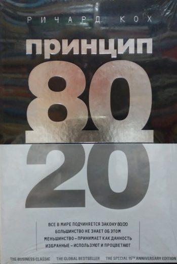 Ричард Кох. Принцип 80/20