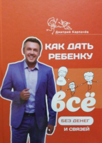 Д. Карпачев. Как дать ребенку Все без денег и связей