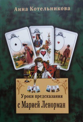 Анна Котельникова. Уроки предсказания с Марией Ленорман