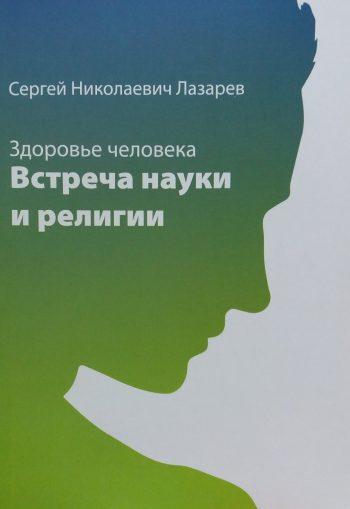 С. Лазарев. Встреча науки религии