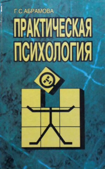 Г. Абрамова. Практическая психология