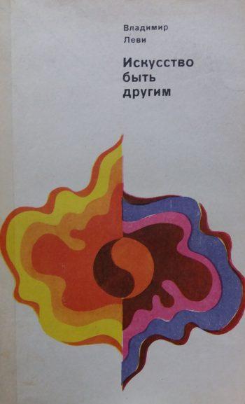 Владимир Леви. Искусство быть другим
