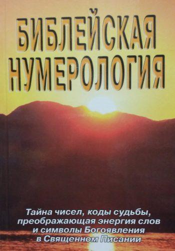 С. Неаполитанский/ С. Матвеев. Библейская нумерология