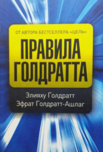 Элияху Голдратт/ Эфрат Голдратт-Ашлаг. Правила Голдратта