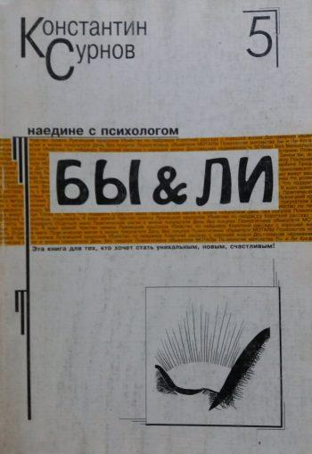 К. Сурнов. Наедине с психологом. Бы & Kи