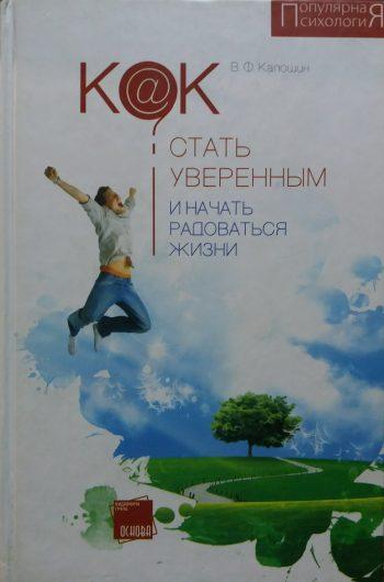 В. Калошин. Как стать уверенным и начать радоваться жизни
