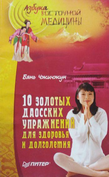 Бянь Чжичжун. 10 золотых даосских упражнений для здоровья и долголетия