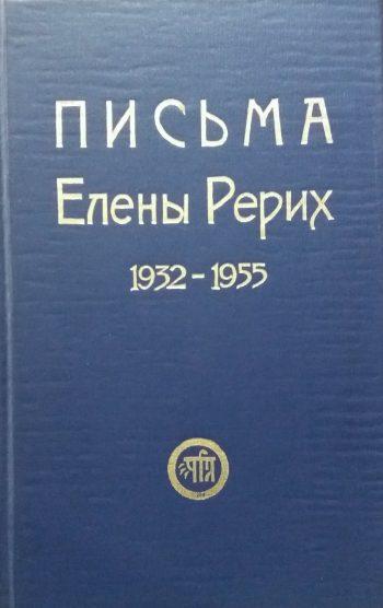 Елена Рерих. Письма Елены Рерих 1932-1955 гг.