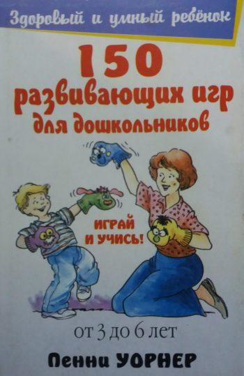 Пенни Уорнер. 150 развивающих игр для дошкольников от 0-6 лет