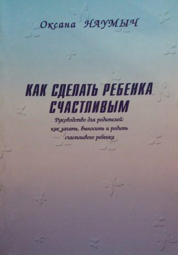 Оксана Наумыч. Как сделать ребенка счастливым