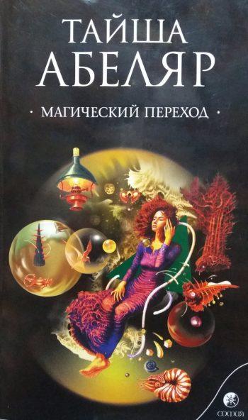 Тайша Абеляр. Магический переход
