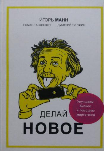 "И. Манн/ Р. Тарасенко/ Д. Турусин. ""Делай НОВОЕ """