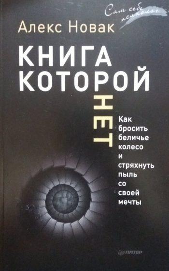 Алекс Новак. Книга которой нет