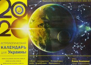 Елена Осипенко. Астрологический календарь для Украины 2020 год