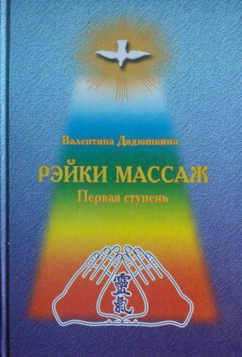 В. Дядюшкина. Рэйки массаж: первая ступень