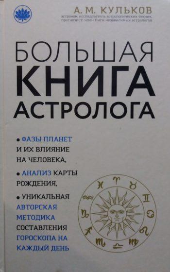 А. Кульков. Большая книга астролога