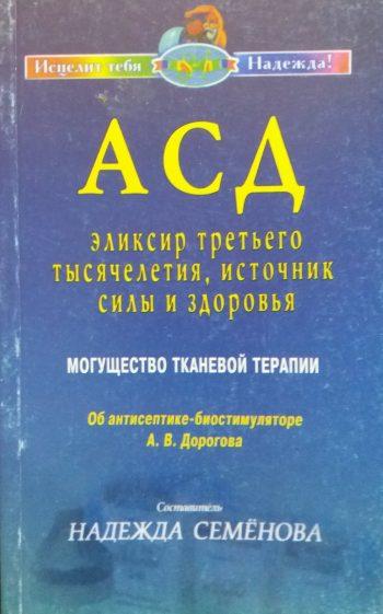 Н. Семёнова. АСД - Элексир третьего тысячелетия, источник силы и здоровья