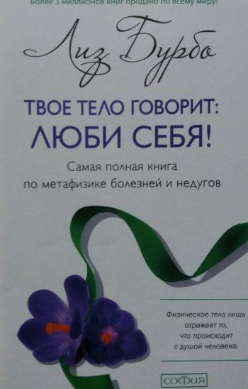 Лиз Бурбо. Твое тело говорит: Люби Себя! Книга по метафизике болезней