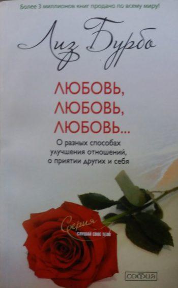 Лиз Бурбо. Любовь, любовь, любовь: О разных способах улучшения отношений, о принятии других и себя