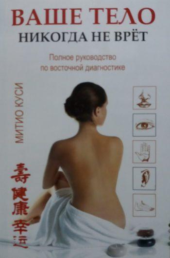 Митио Куси. Ваше тело никогда не врет. Полное руководство по восточной диагностике