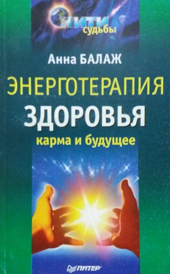 Анна Балаж. Энерготерапия здоровья