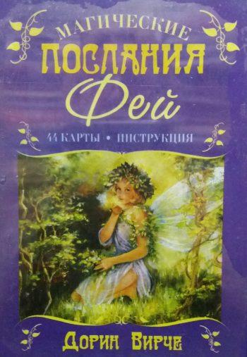 Дорин Вирче (Верче). Карты Магические послания Фей