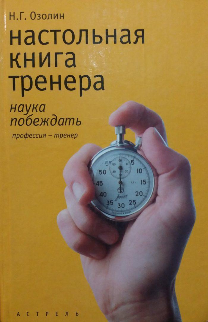 Н. Озолин. Настольная книга тренера. Наука побеждать