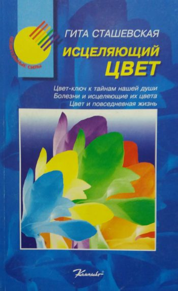 Гита Сташевская. Исцеляющий цвет