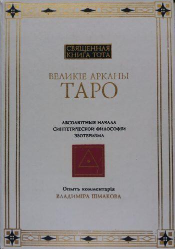 В. Шмаков. Священная книга Тота. Великие Арканы Таро