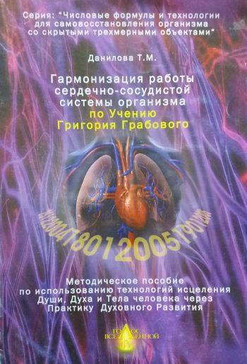Т. Данилова. Методическое пособие по Учению Г. Грабового