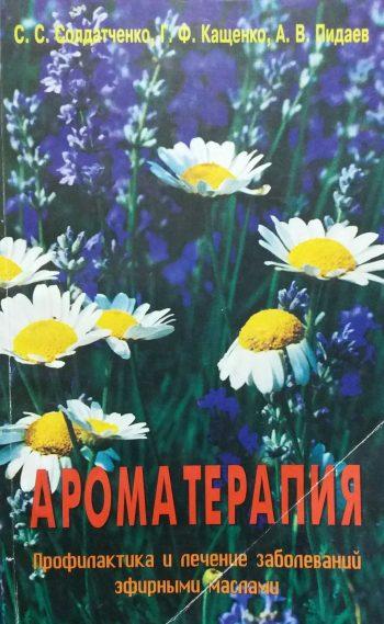 С. Солдатченко. Аромотерапия. Профилактика и лечение заболеваний эфирными маслами