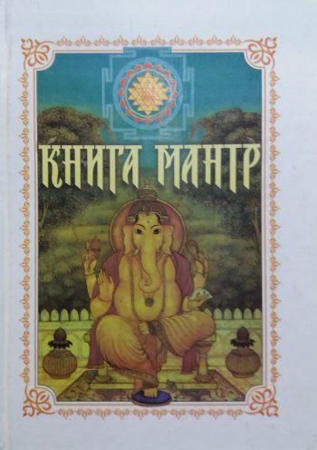Шри Матаджи Нирмала Деви. Книга мантр Сахаджа йоги