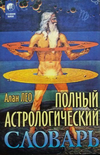 Алан Лео. Полный астрологический словарь