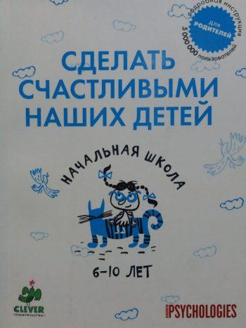 Н. Никитина/ К. Киселова. Сделать счастливыми наших детей