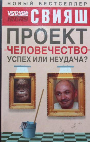 "Александр Свияш. Проект ""Человечество"" Успех или неудача?"