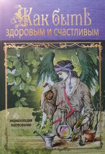 Елена Свитко. Энциклопедия натуропатии. Как быть здоровым и счастливым