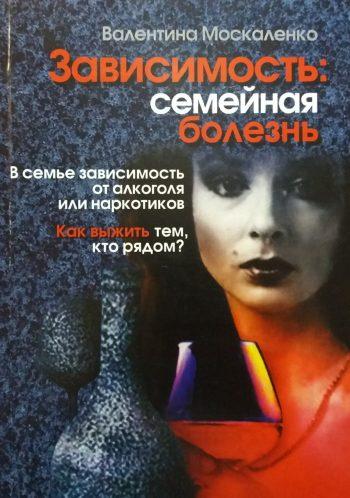 Валентина Москаленко. Зависимость: семейная болезнь