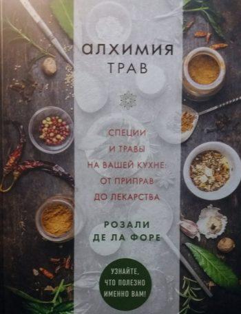 Розали де ла Форе. Алхимия трав: Специи и травы на вашей кухне: от приправ до лекарства