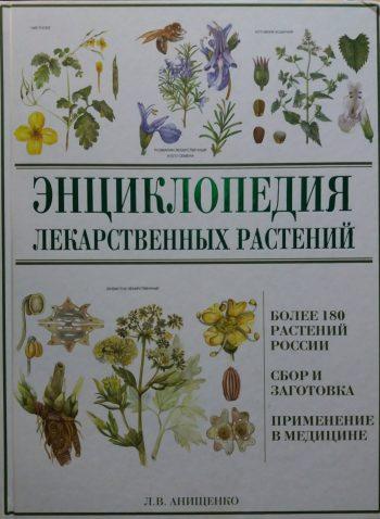 Л. Анищенко. Энциклопедия лекарственных растений