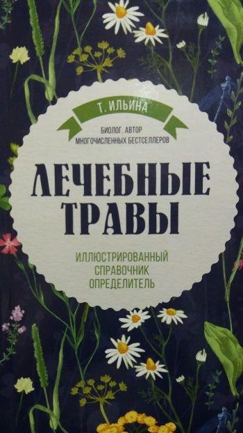 Т. Ильина. Лечебные травы. Иллюстрированный справочник определитель