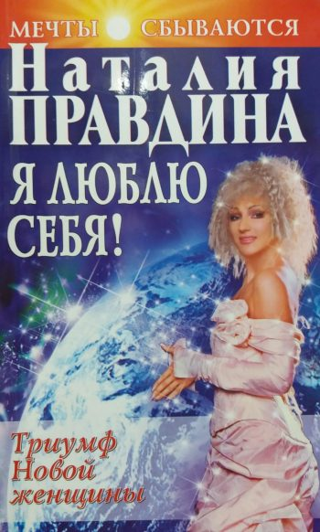 Наталия Правдина. Я люблю себя!