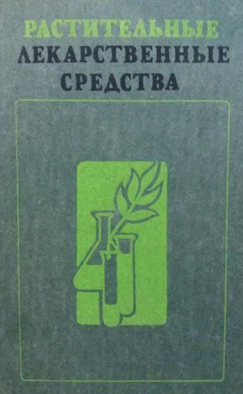 Н. Максютина. Растительные лекарственные средства