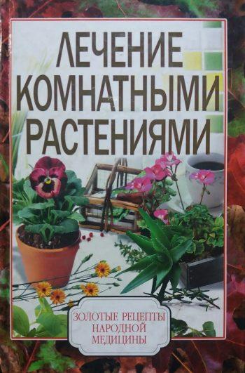 Е. Исаева. Лечение комнатными растениями